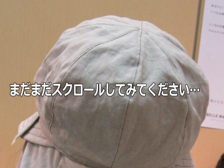 帽子の後ろ姿