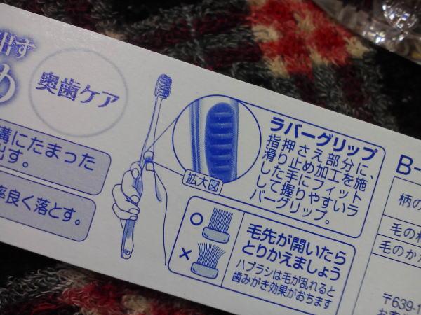 歯ブラシのパッケージの説明